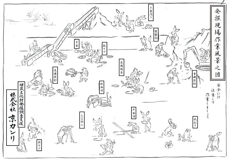 京カンリ業務内容